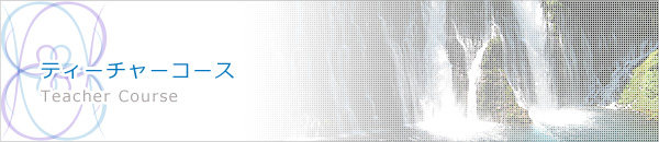 【DST2018年2月12日(月・祝)〜15日(木)】 4日間集中 ティーチャーコース(東京)