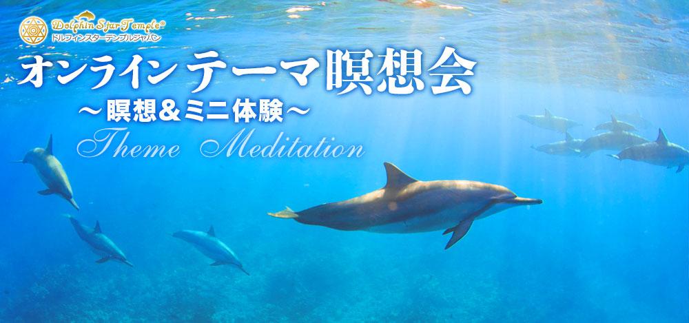 オンラインテーマ瞑想会